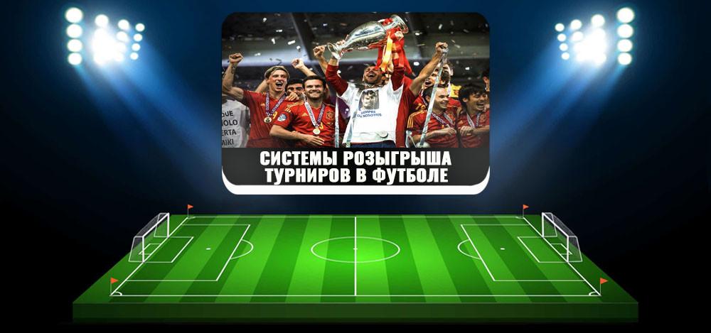 О системах розыгрыша турниров в футболе