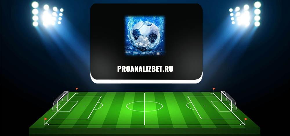 Proanalizbet ru — обзор и отзывы о каппере