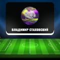 «Точный счет Fix Matches» Владимир Стаховский: отзывы