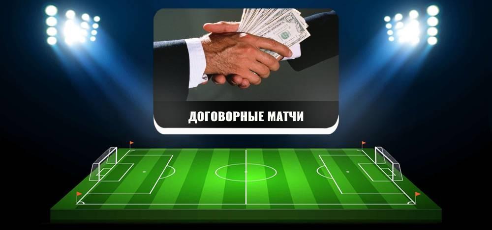 Существуют ли договорные матчи в футболе
