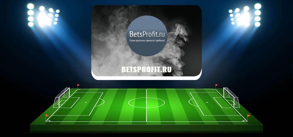 BetsProfit.ru — обзор и отзывы о каппере