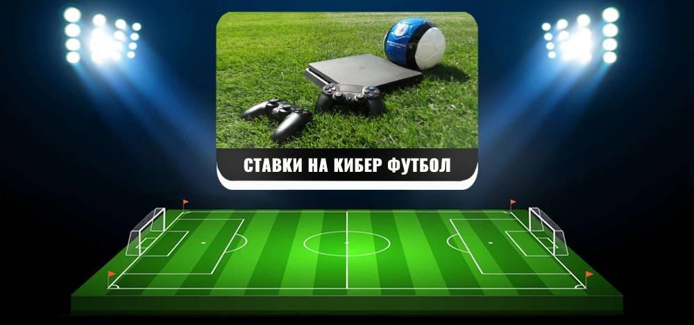Ставки на кибер футбол: как выбрать БК, стратегию, как сделать ставку и заработать