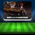 Фора 5,5 (6,5) в баскетболе