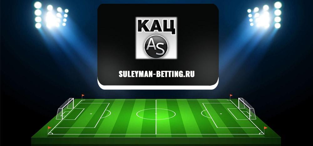 Отзывы о Адель Сулейманов (Suleyman-betting.ru)