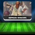 Формула Пифагора для ставок на футбол: что это такое и как делать расчеты