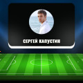 Прогноз исхода матчей в телеграм-канале Сергея Капустина: отзывы