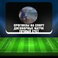 «Прогнозы на спорт, договорные матчи, точный счет» Дмитрия Фастова: отзывы