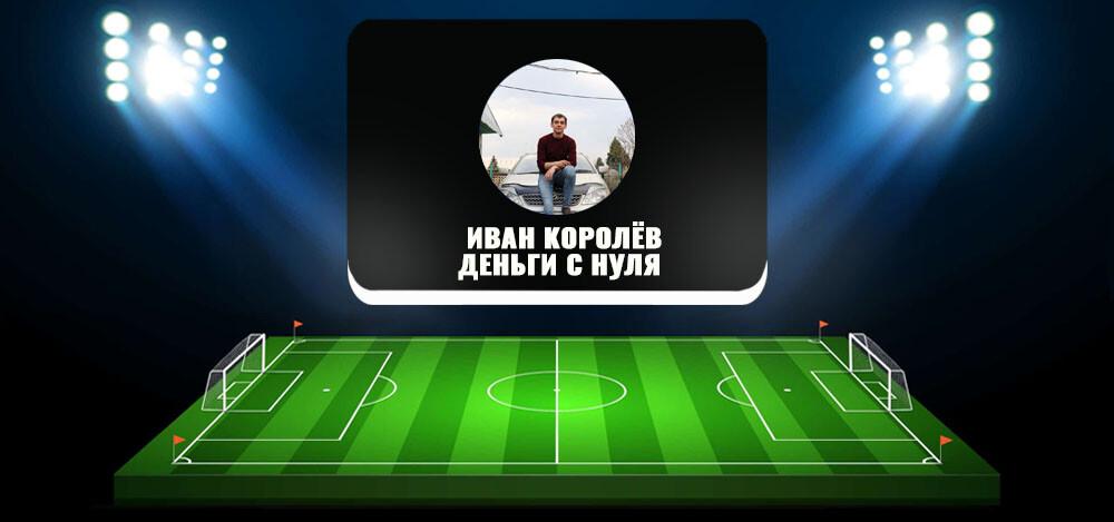 Телеграм-канал «Иван Королев Деньги с нуля»: отзывы