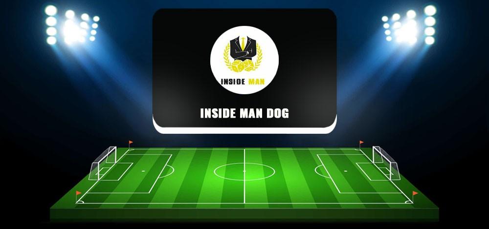 Телеграм-канале Сергея Ларионова Inside Man Dog: отзывы