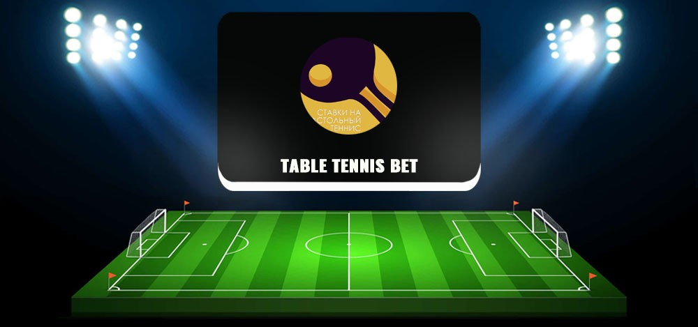 Table Tennis Bet в телеграме — отзывы о каппере Роман Котов