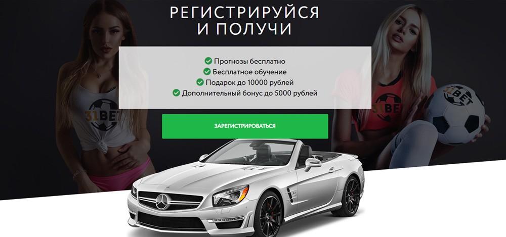 Отзывы о 31 бет (31bet ru)