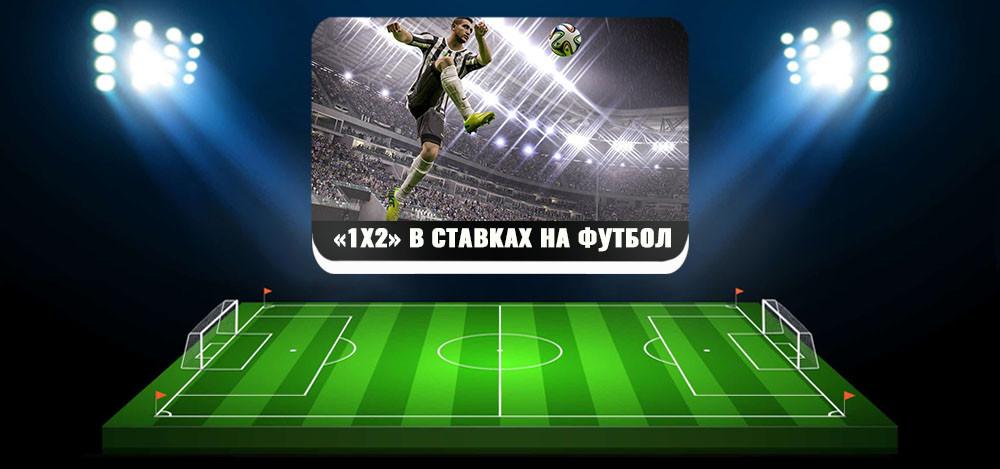 Условия для победы в ставках на футбол 1Х2