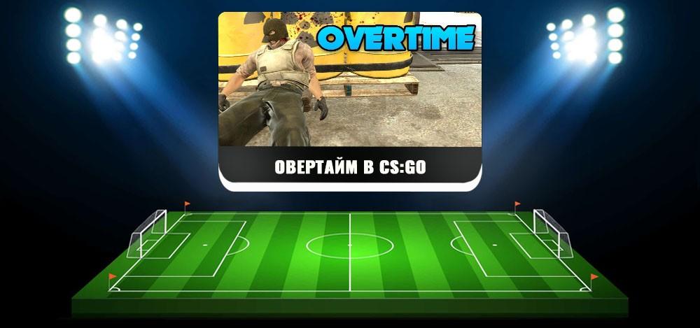 Правила применения овертайма в CS (Counter-Strike)