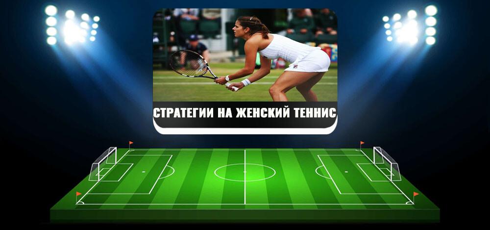 Догон в женском теннисе: описание стратегии, виды ставок «догоном»