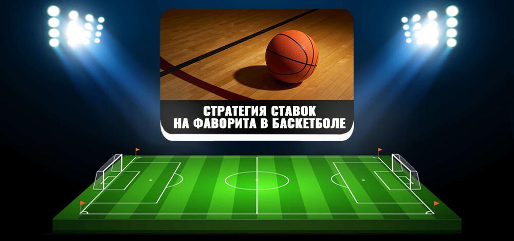 Выигрышные стратегии ставок на фаворита в баскетболе: правила ставок