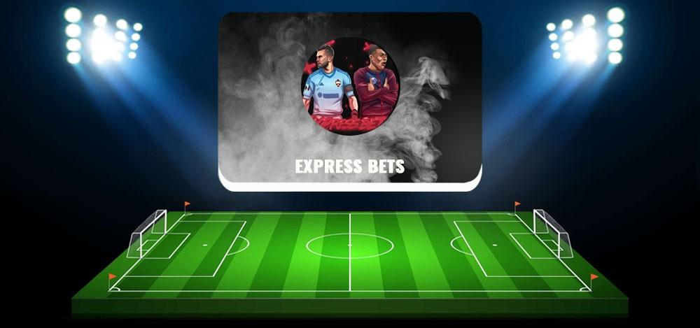 Express Bets в telegram и вк — обзор и отзывы о каппере