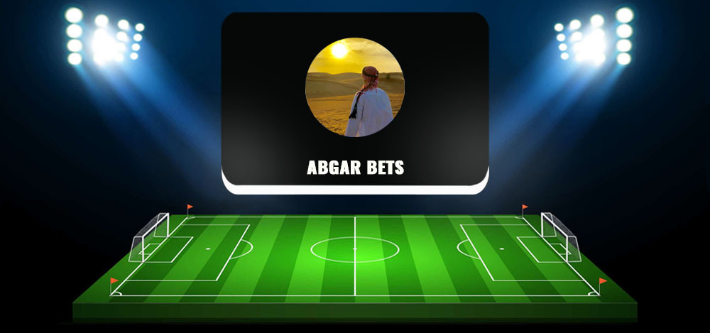 Телеграм-канал Abgar bets: отзывы