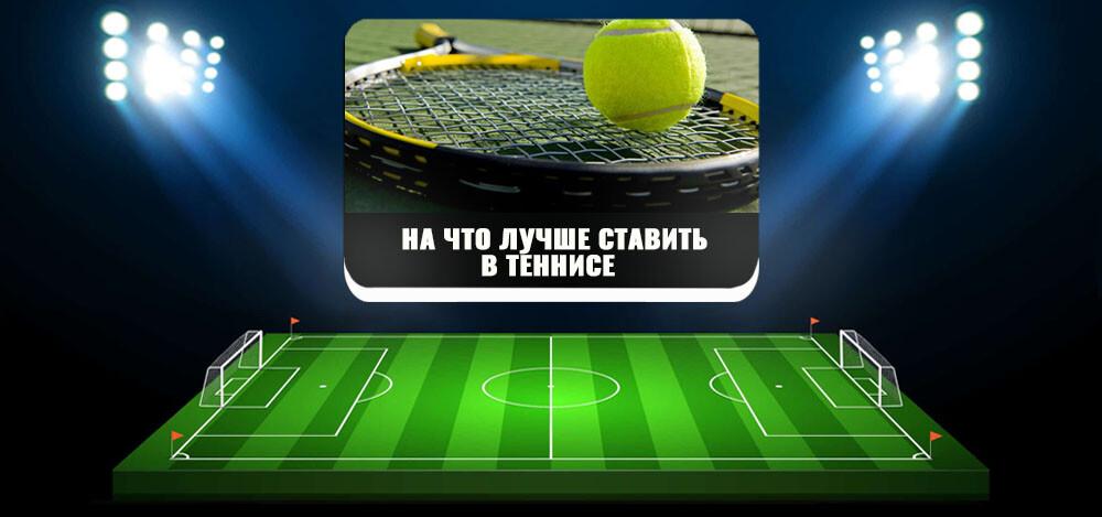 Как выигрывать в ставках на теннис