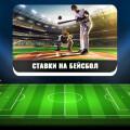 Как выигрывать на ставках на  бейсбол
