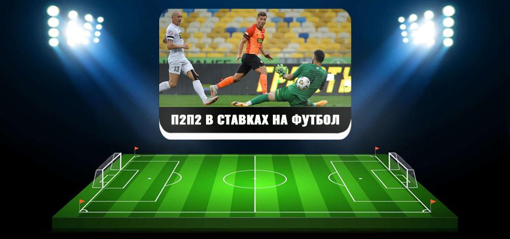 П2 в ставках на футбол