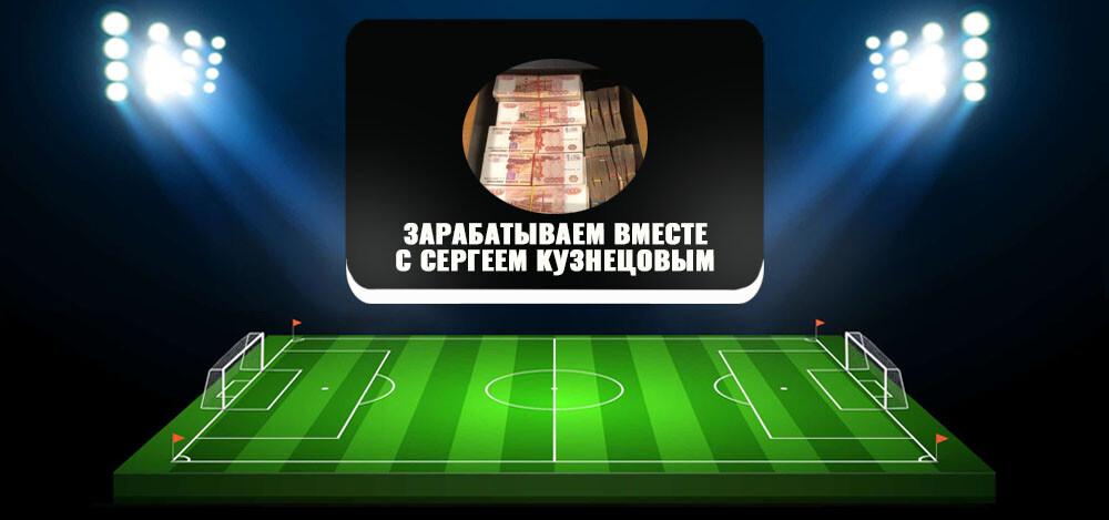 Телеграм-канал «Зарабатываем с Сергеем Кузнецовым»: отзывы
