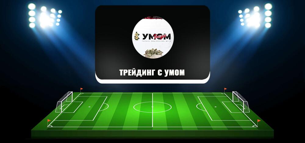 Обзор группы «Трейдинг с умом /качественные сигналы» во «ВКонтакте», отзывы
