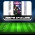 Сергей Галкин: автор книг о спортивных ставках