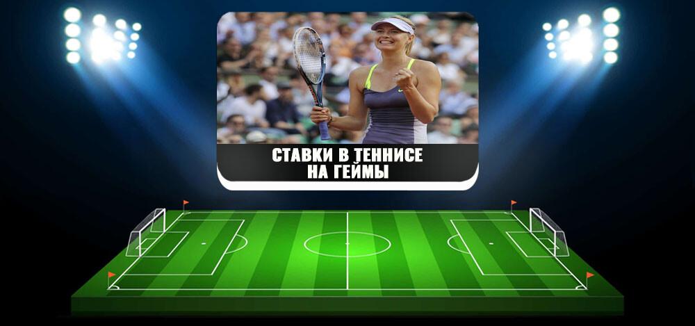 Ставки на геймы в теннисе: виды, теория ставок на геймы в теннисе, лучшие стратегии