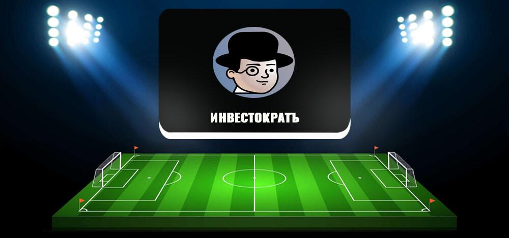 Телеграм-сообщество «ИнвестократЪ»: отзывы