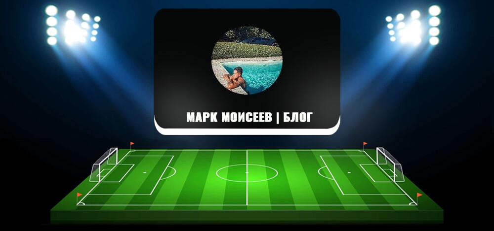 Раздача денег в телеграм-канале «Марк Моисеев/Блог»