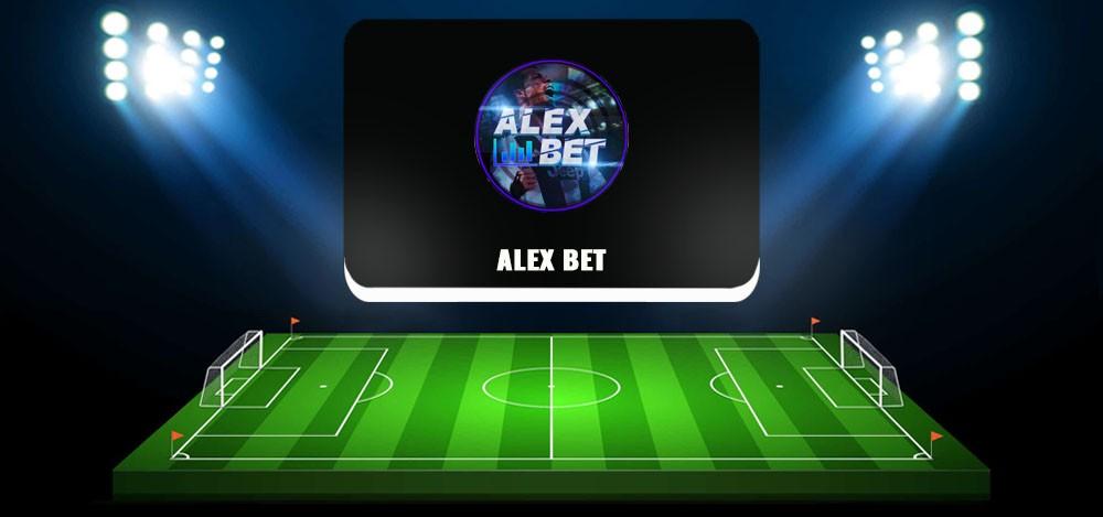 Телеграм-канал Alex Bet с платными экспрессами: отзывы
