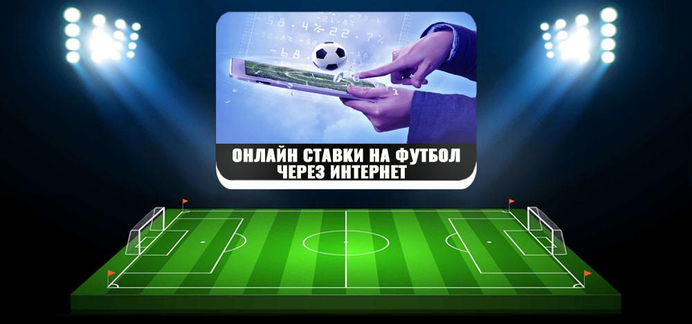 Как делать онлайн-ставки на футбол через интернет