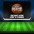Обзор каппера Евгений Титов: телеграм-канал о ставках на спорт, раскрутка счета