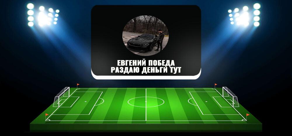 Каппер Евгений Победа и его телеграм-канал «Раздаю деньги тут»: отзывы