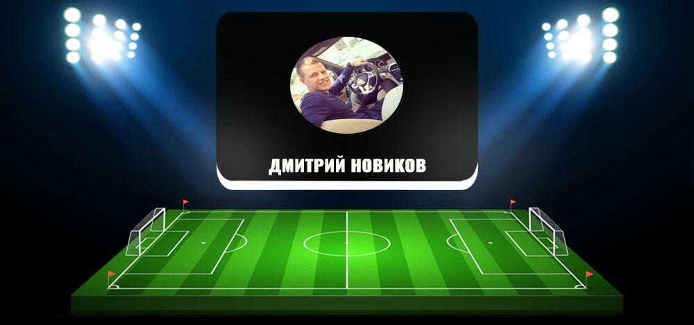 Система по взлому казино Дмитрия Новикова: отзывы