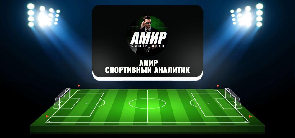 «Амир Спортивный аналитик»  — отзывы о проекте, обзор и анализ канала в Телеграмм