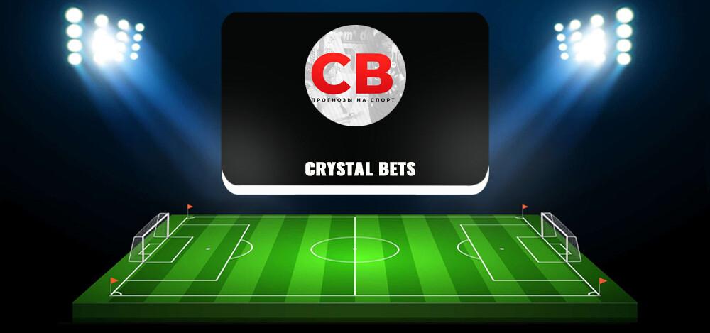 Телеграм-канал Crystal Bets: обзор и отзывы