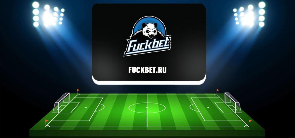 Fuckbet (fuckbet.ru) — обзор и отзывы о каппере