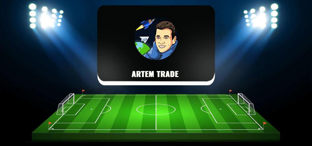 Проект Artem Trade — заработок при помощи трейдинга. Качество бесплатной и платной информации