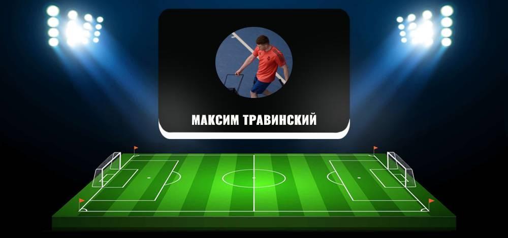 Максим Травинский в Инстаграм: отзывы о каппере, можно ли заработать на раскрутке счета