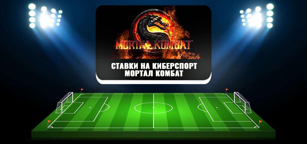 Ставки на киберспорт «Мортал Комбат»