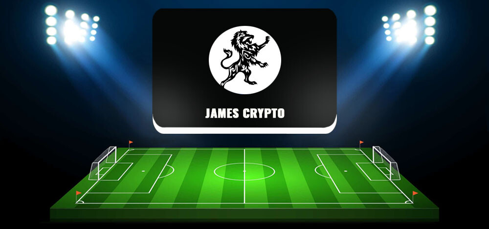 Деятельность James Crypto Trade в сети: отзывы