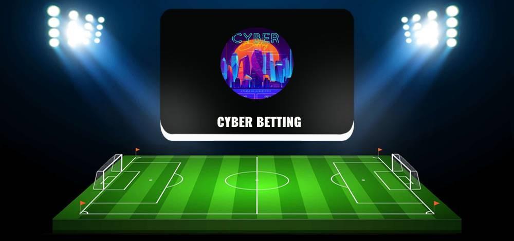 CYBER Betting: прогнозы на киберспорт в Телеграм, отзывы