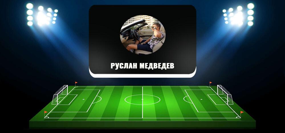 Заработок на игровых автоматах с Русланом Медведевым: отзывы