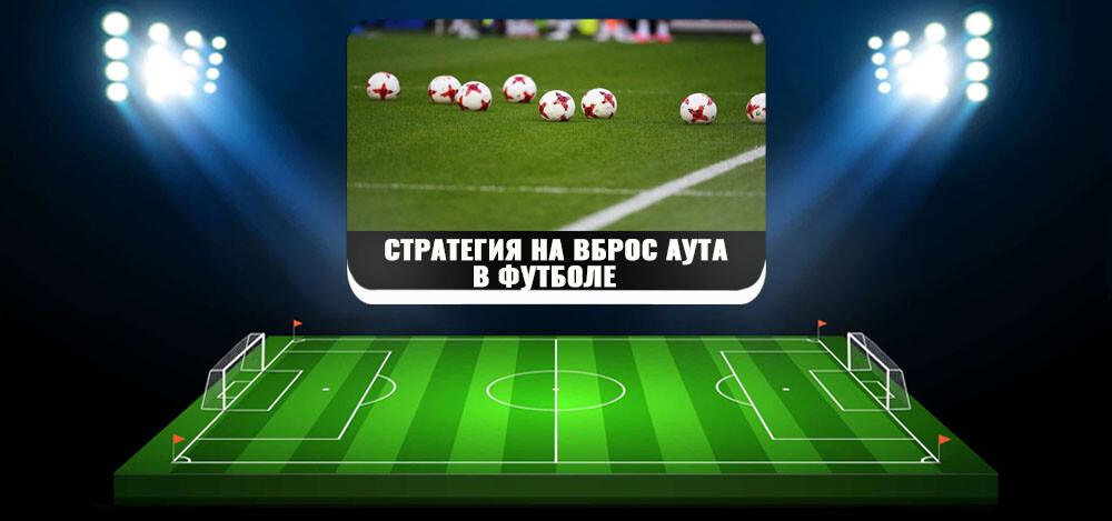 Стратегия на вброс аута в футболе