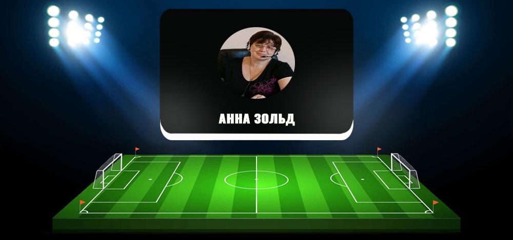 Обзор группы «ВКонтакте» Анны Зольд, отзывы клиентов, статистика курса