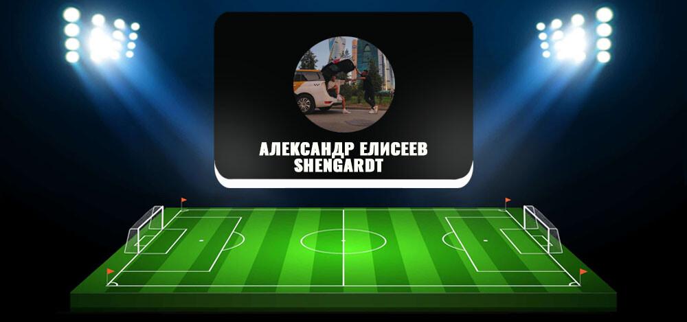 Ставки на спорт от капера Александра Елисеева: отзывы