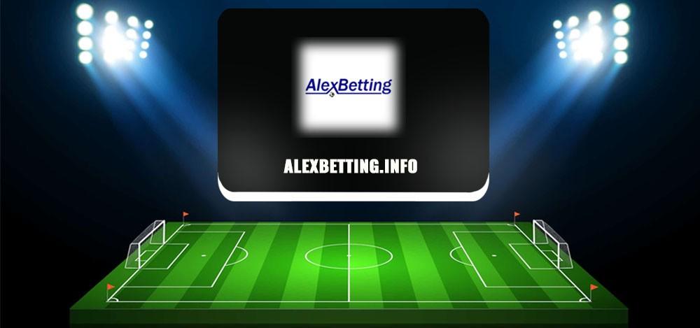 Отзывы о АлексБеттинг (alexbetting com)
