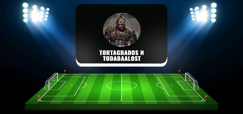 Телеграм-канал «Договорные матчи» @tortagbados: отзывы
