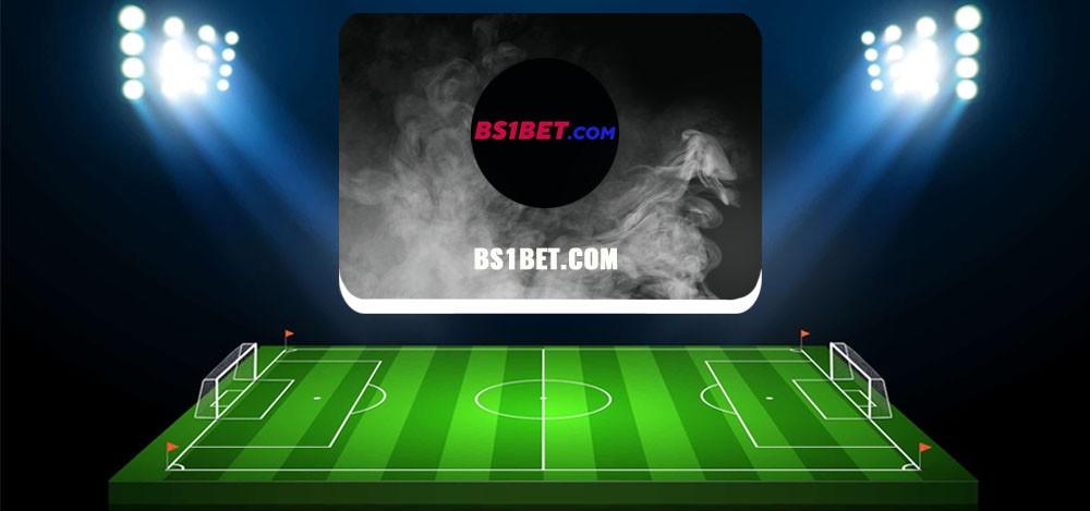 Bs1bet.com — обзор и отзывы о каппере